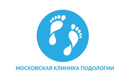 Московская клиника подологии и медицинского педикюра