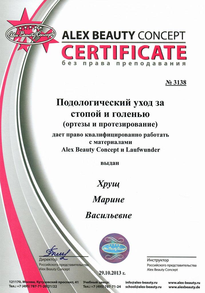 Сертификат подологический уход за стопой и голенью