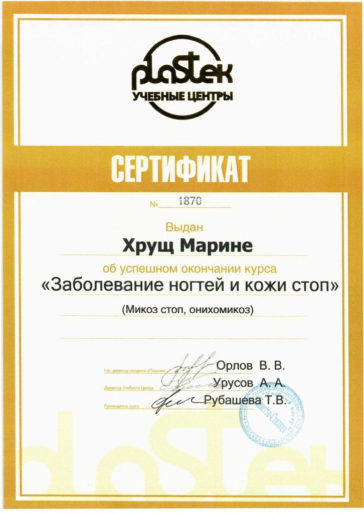 Онихомикоз, сертификат Plastek Хрущ Марина Васильевна