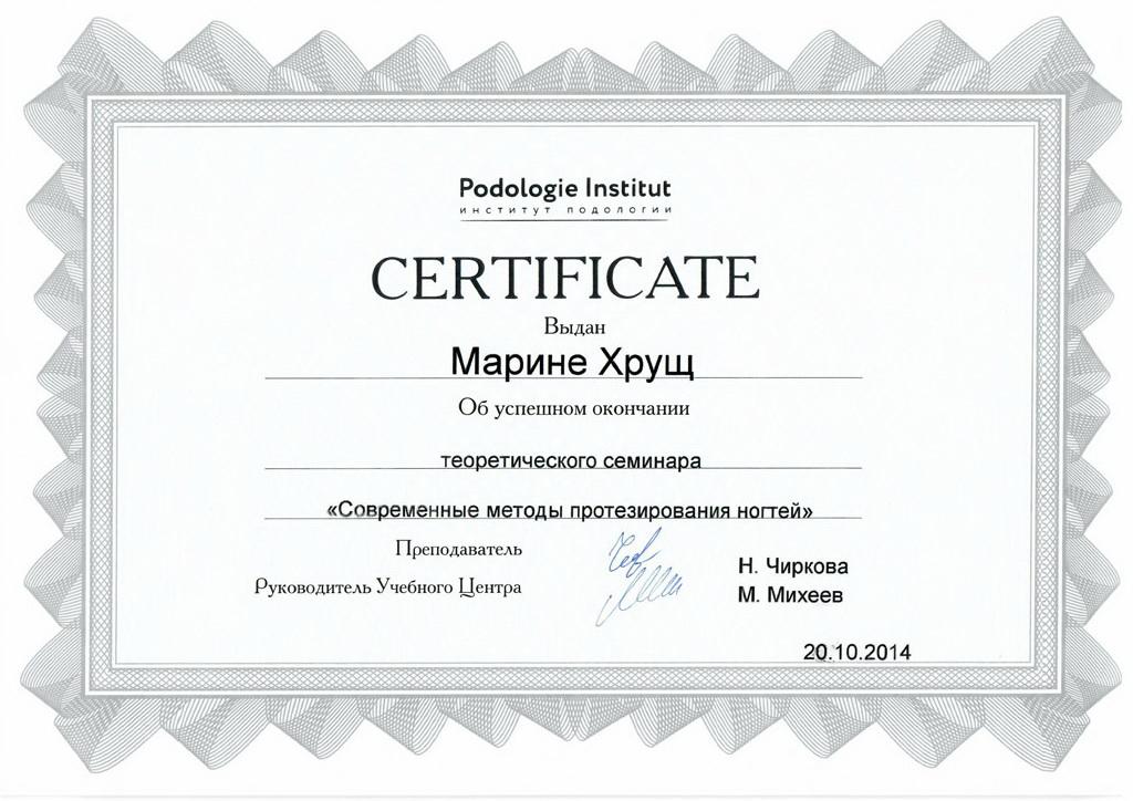 Современные методы протезирования ногтей Хрущ Марина Васильевна