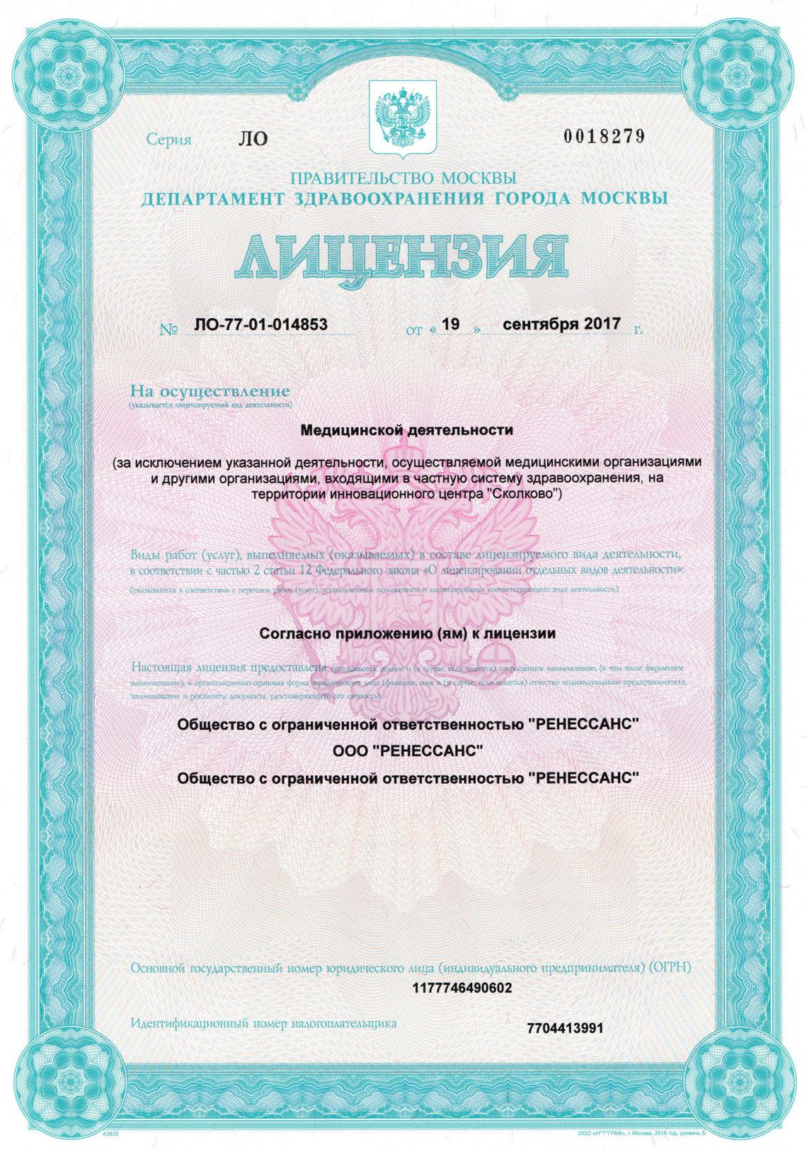 лицензия на осуществление медицинской деятельности ООО Ренессанс