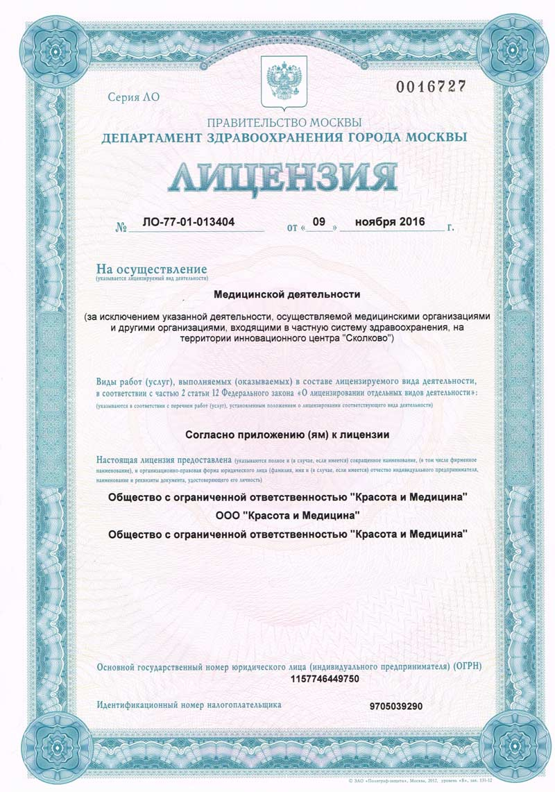 Лицензия ООО «Ренессанс» Смоленская Площадь дом 3