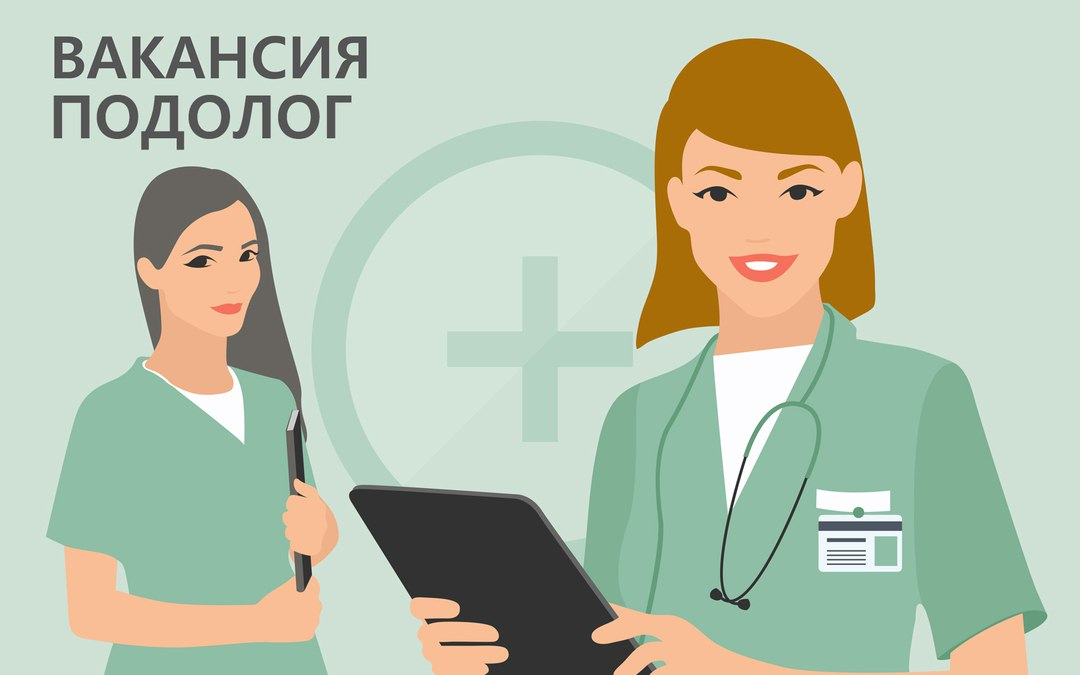 вакансия, подолог, Москва, работа, врач. хирург, ортопед