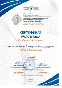 ортопед массажист лечение опорно-двигательного аппарата Москва Врач Клиника Подологии