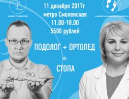 обучение подология хрущ шлыков ортопед подиатр подолога Москва стоимость обучения