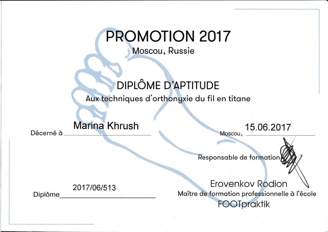 footpraktik сертификат подолог хрущ марина васильевна