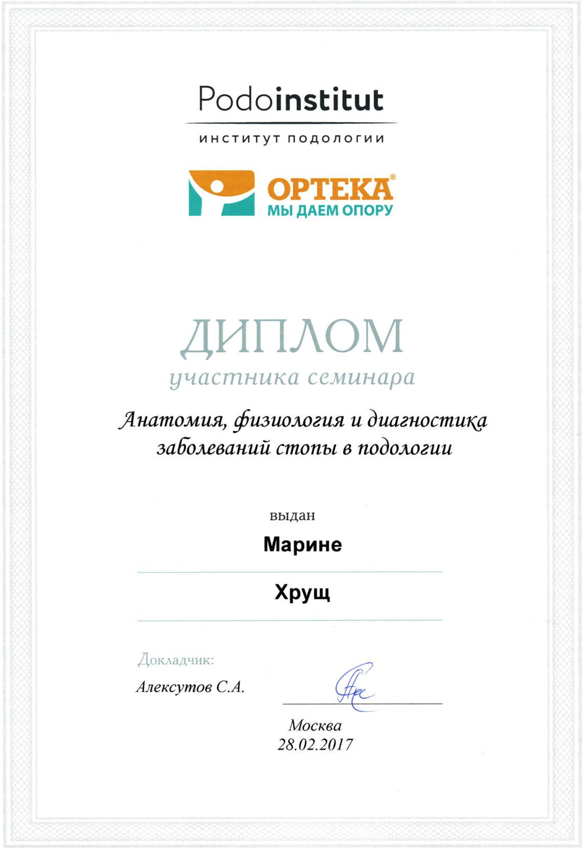 Podoinstitut ОРТЕКА сертификат подолог хрущ марина васильевна