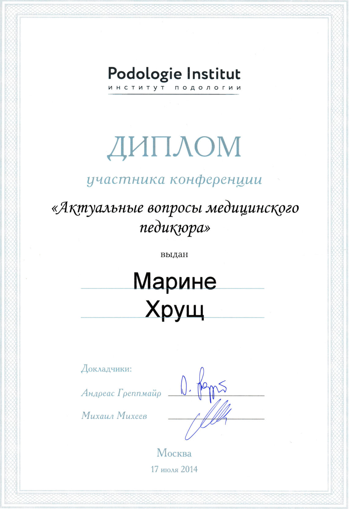 Podoinstitut клиника подологии сертификат подолог хрущ марина васильевна