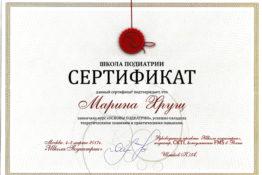 Школа Подиатрии клиника подологии сертификат подолог хрущ марина васильевна