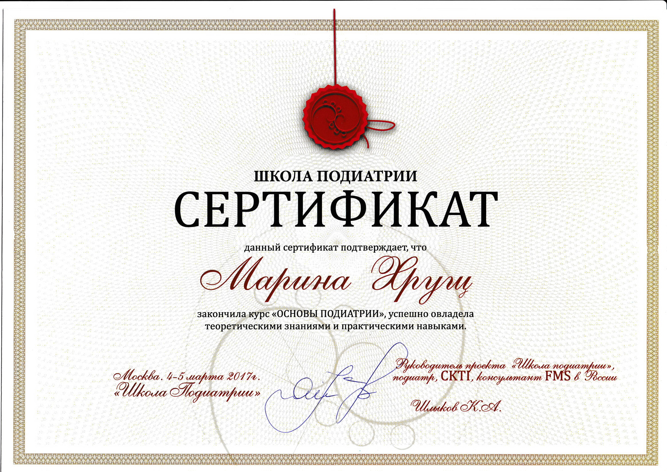 Подиатрия | Школа Ортопедии | Сертификат Подолог Хрущ Марина Васильевна