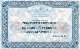 Кинезиотейпирование клиника подологии сертификат подолог хрущ марина васильевна