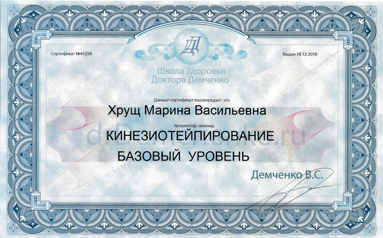 Кинезиотейпирование   Сертификат Подолог Хрущ Марина Васильевна