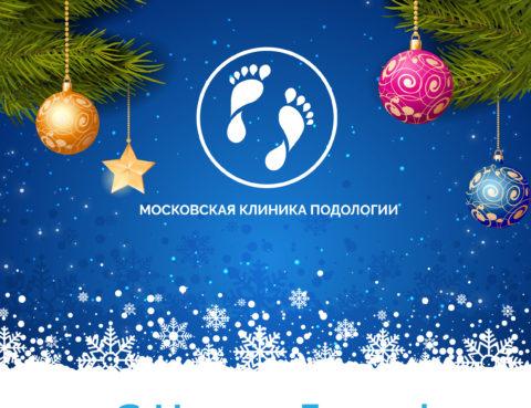 новый год поздравления клиника