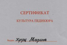 Сертификат Хрущ Марина Васильвна Подология «Культура Педикюра»