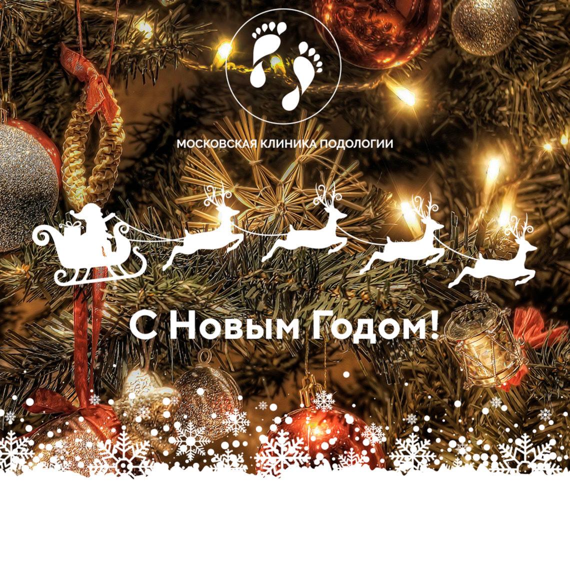 новый год, 2019, клиника подологии, врач-подолог в москве