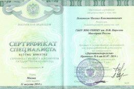 миколог, дерматолог в москве, ломоносов михаил константинович