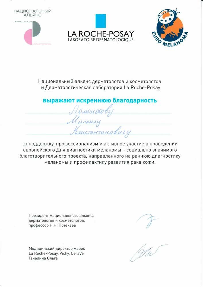 Врач-дерматолог, миколог, онколог, Ломоносов Михаил Константинович, консультация, новообразования, стаж, лечение