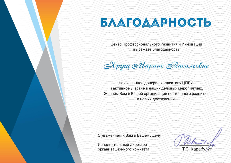 Благодарность Центр Профессионального Развития — Хрущ Марина Васильевна